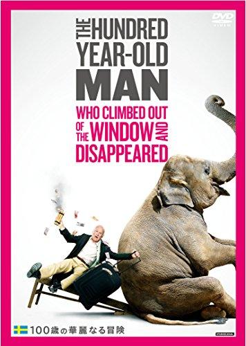 100歳の華麗なる冒険 [DVD]