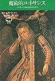 魔術的ルネサンス―エリザベス朝のオカルト哲学