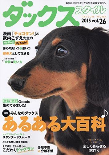 ダックススタイル Vol.26 (タツミムック)