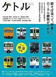 ケトル Vol.20  2014年8月発売号 [雑誌]
