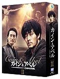 カインとアベル DVD-BOX II 画像