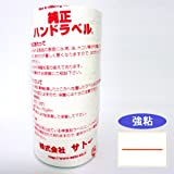 ハンドラベラー DUOBELER220 標準ラベル10巻 デザイン: 赤1本線 / 強粘