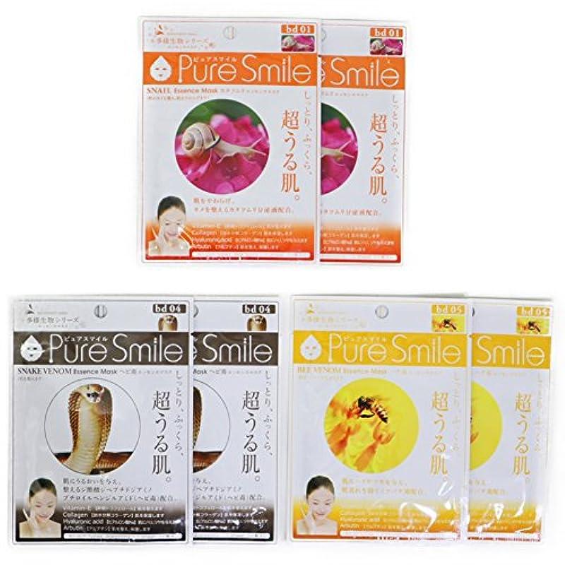 渇き支出まつげPureSmile ピュアスマイル 多様生物 エッセンスマスク 全種各2セット
