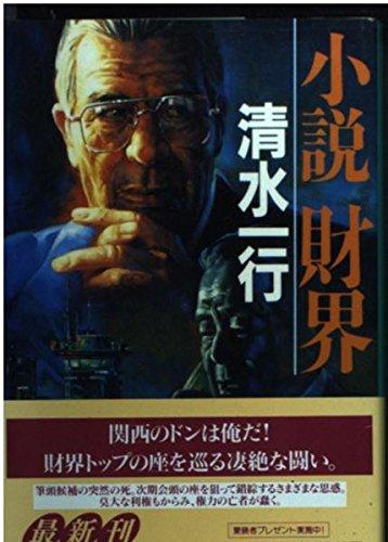 小説 財界 (徳間文庫)