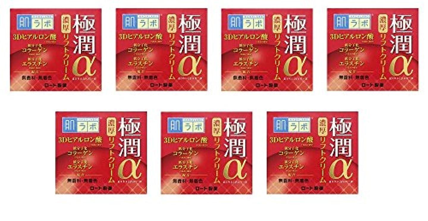 容器店主オーバーラン【まとめ買い】肌ラボ 極潤α リフトクリーム 50g×7個