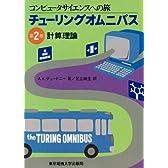 計算理論 (チューリングオムニバス―コンピュータサイエンスの旅)