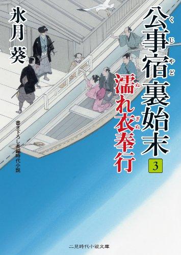 公事宿 裏始末3 濡れ衣奉行 (二見時代小説文庫)