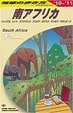 E10 地球の歩き方 南アフリカ 2010~2011 [単行本] / 地球の歩き方編集室 (著); ダイヤモンド社 (刊)