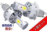 zodoo LEDヘッドライト H4 Hi/Lo 車検対応 ワンタッチ取付 切替タイプ 高品質COBチップ搭載 6000Lm 40W ホワイト 6500K DC12-24V 保証2年 2個セット Z7PH4