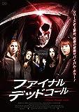 ファイナル・デッドコール[DVD]