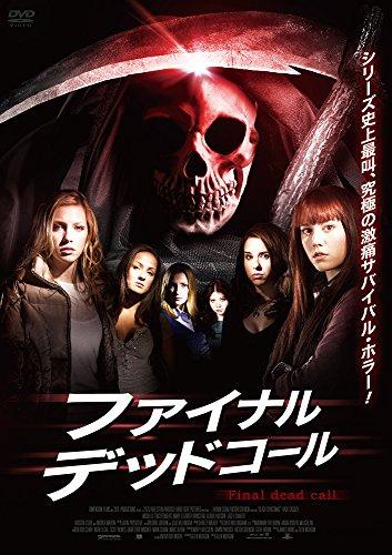 ファイナル・デッドコール [DVD]