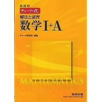 チャート式解法と演習数学1+A