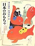 日本のおもちゃ―玩具絵本『うなゐの友』より