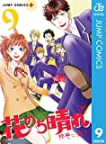 花のち晴れ~花男 Next Season~ 9 (ジャンプコミックスDIGITAL)