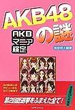 「AKB48の謎」—AKBマニア検定