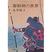 源頼朝の世界 (中公文庫)