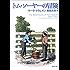 トム・ソーヤーの冒険(新潮文庫)
