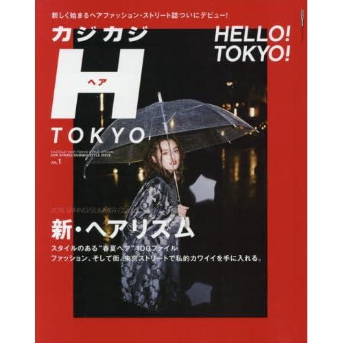 カジカジH TOKYO (CARTOPMOOK)