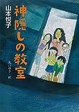 神隠しの教室 (単行本図書)