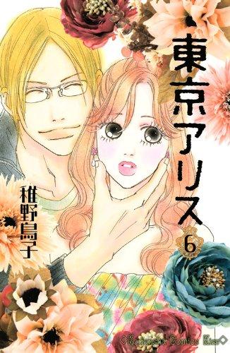 東京アリス(6) (KC KISS)の詳細を見る