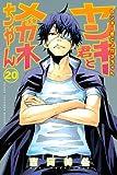 ヤンキー君とメガネちゃん(20) (少年マガジンコミックス)