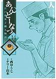 あんどーなつ 江戸和菓子職人物語(14) (ビッグコミックス)