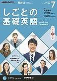 NHKテレビ しごとの基礎英語 2017年 7月号 [雑誌] (NHKテキスト)