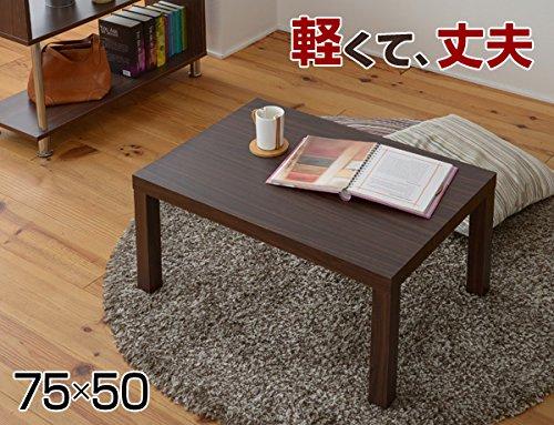 山善(YAMAZEN) ローテーブル 長方形 (幅75×奥行50) ウォルナット調 ET-7550(WBR)