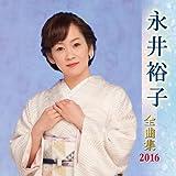 永井裕子全曲集 2016