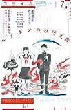 ユリイカ 2016年7月号 特集=ニッポンの妖怪文化
