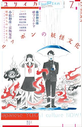 ユリイカ 2016年7月号 特集=ニッポンの妖怪文化の詳細を見る