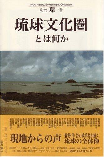 琉球文化圏とは何か (別冊『環』)