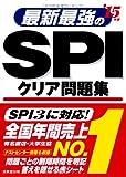 最新最強のSPIクリア問題集 '15年版