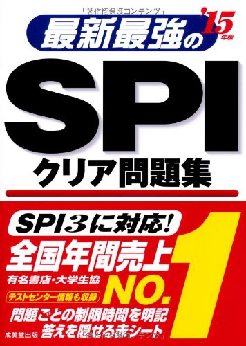最新最強のSPIクリア問題集 '15年版の詳細を見る
