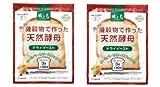 有機穀物で作った天然酵母(ドライイースト) 分包 30g(3g×10)×2個 メール便発送