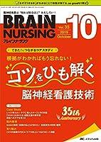 ブレインナーシング 2019年10月号(第35巻10号)特集:根拠がわかればもう忘れない!  コツをひも解く 脳神経看護技術
