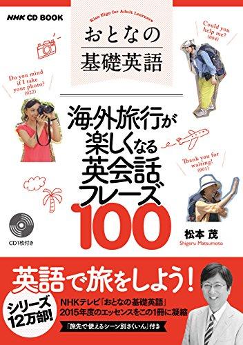 NHK CD BOOK おとなの基礎英語 海外旅行が楽しくな...