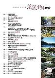 渓流釣り 2019 (DVD付き) (サクラムック) 画像