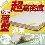 薄型ポケットコイル 厚さ12cm マットレス シングル (通常) EN120P