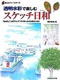透明水彩で楽しむスケッチ日和―「始める」「上達する」すべてのきっかけは基本にある (新カルチャーシリーズ) 画像