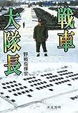戦車大隊長―野戦指揮官Series〈2〉 (野戦指揮官 (Series-2))