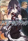 神曲奏界ポリフォニカ アイソレーション・ブラック 神曲奏界ポリフォニカシリーズ (GA文庫)