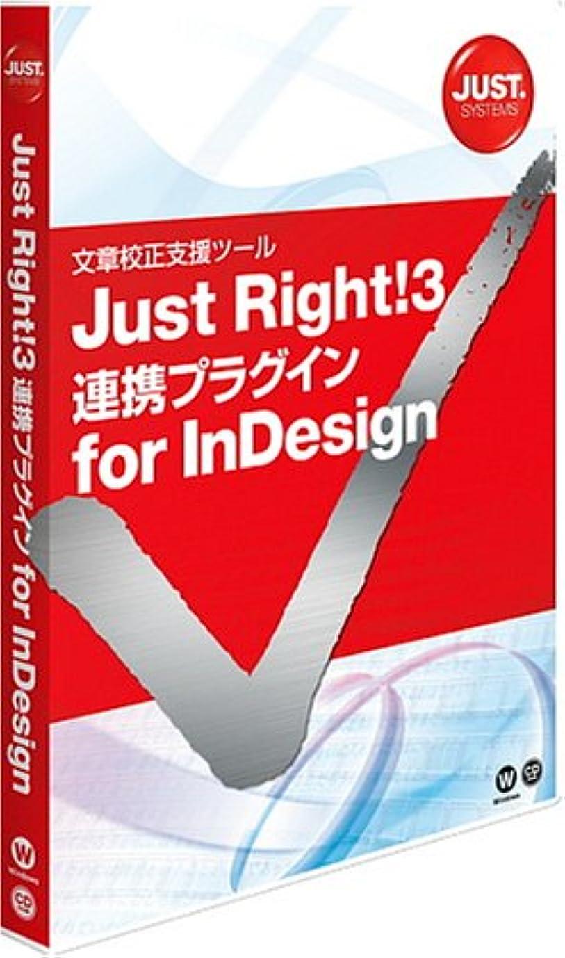 気味の悪いコーラス不毛のJust Right!3 連携プラグイン for InDesign