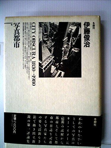 写真都市―City obscura 1830→1980 (1984年)