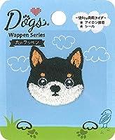稲垣服飾 ドッグス シールワッペン 黒柴 シール・アイロン接着 両用 DOG002