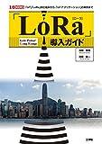 「LoRa」導入ガイド—「IoT」「LoRa」の仕組みから、「IoTアプリケーション」の実例まで (I・O BOOKS)