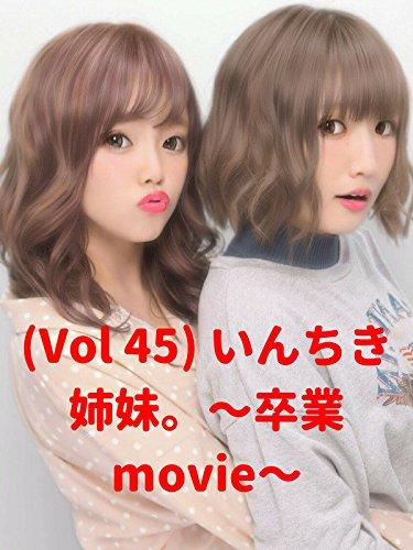 ビデオクリップ: いんちき姉妹。〜卒業movie〜