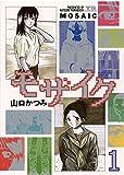 モザイク(1) (ヤングサンデーコミックス)