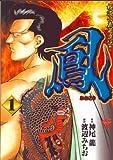 鳳 / 神尾 龍 のシリーズ情報を見る