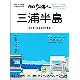散歩の達人 三浦半島 (旅の手帖MOOK MOOK 3)
